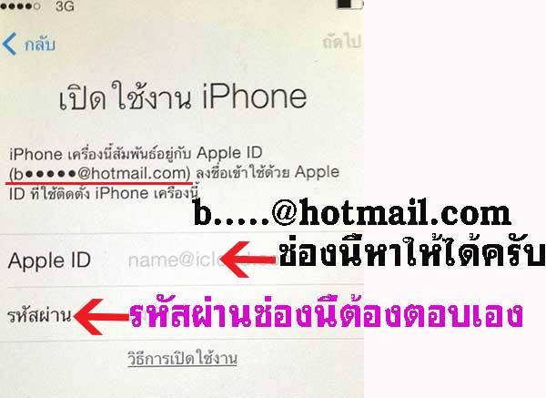 how to change apple id on iphone 4s icloud