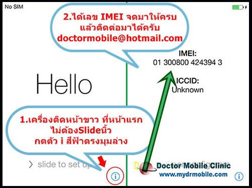 ดูอีมี่ iphone4 iphone5 IMEI