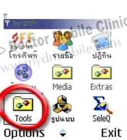 mobile tool