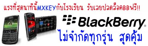 blackberry unlock mxkey