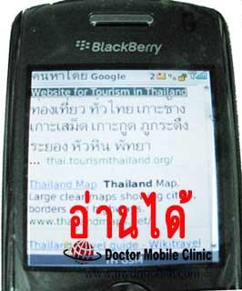 ข้อความ ภาษาไทย อ่านไทย Blackberry SMS THAI ไทย ปลดล็อค blackberry รับปรึกษา แก้ปัญหา blackberry ฟรี  unlock โดยใช้ MEP code
