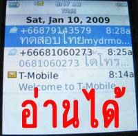 ข้อความ ภาษาไทย อ่านไทย Blackberry SMS THAI ไทย