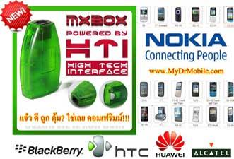 'กล่องMXBOX HTI High Tech Interface กล่องเปล่า หรือ กล่อง+Card ใช้ต่อกับMXKEY แทน Tornado JAF ใช้ในโนเกียรุ่นใหม่ๆ