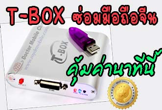 'TBOX FLASH FORMAT UNLOCK CODE / PHONEBOOK  